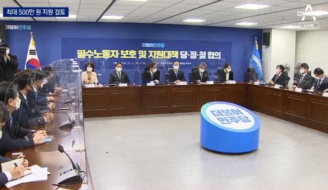 당정, 4차 재난지원금 최대 500만 원 지급 검토
