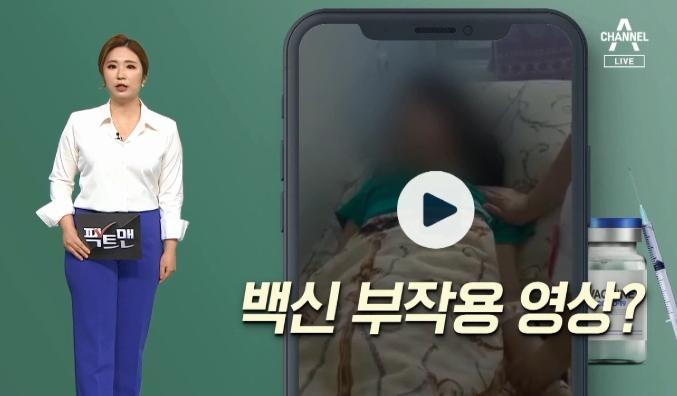 """[팩트맨]""""백신 부작용 온 10대""""?…SNS 영상, 사...."""