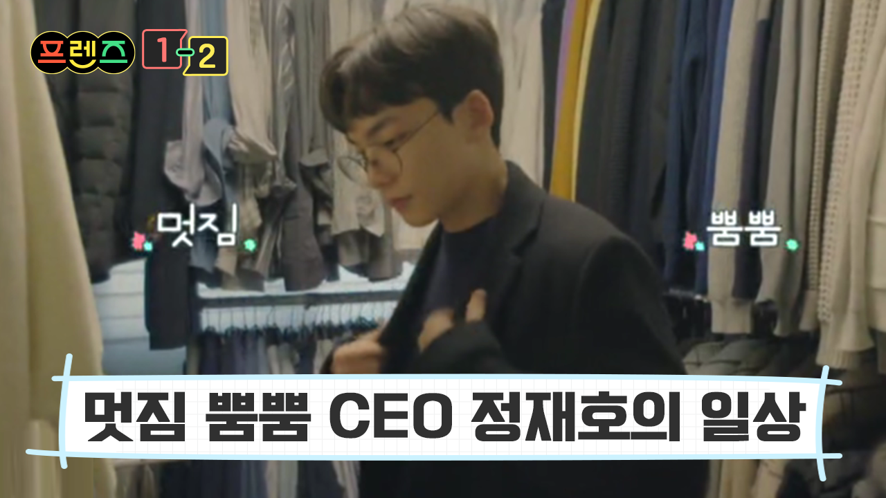 멋짐뿜뿜★ CEO 정재호의 일상