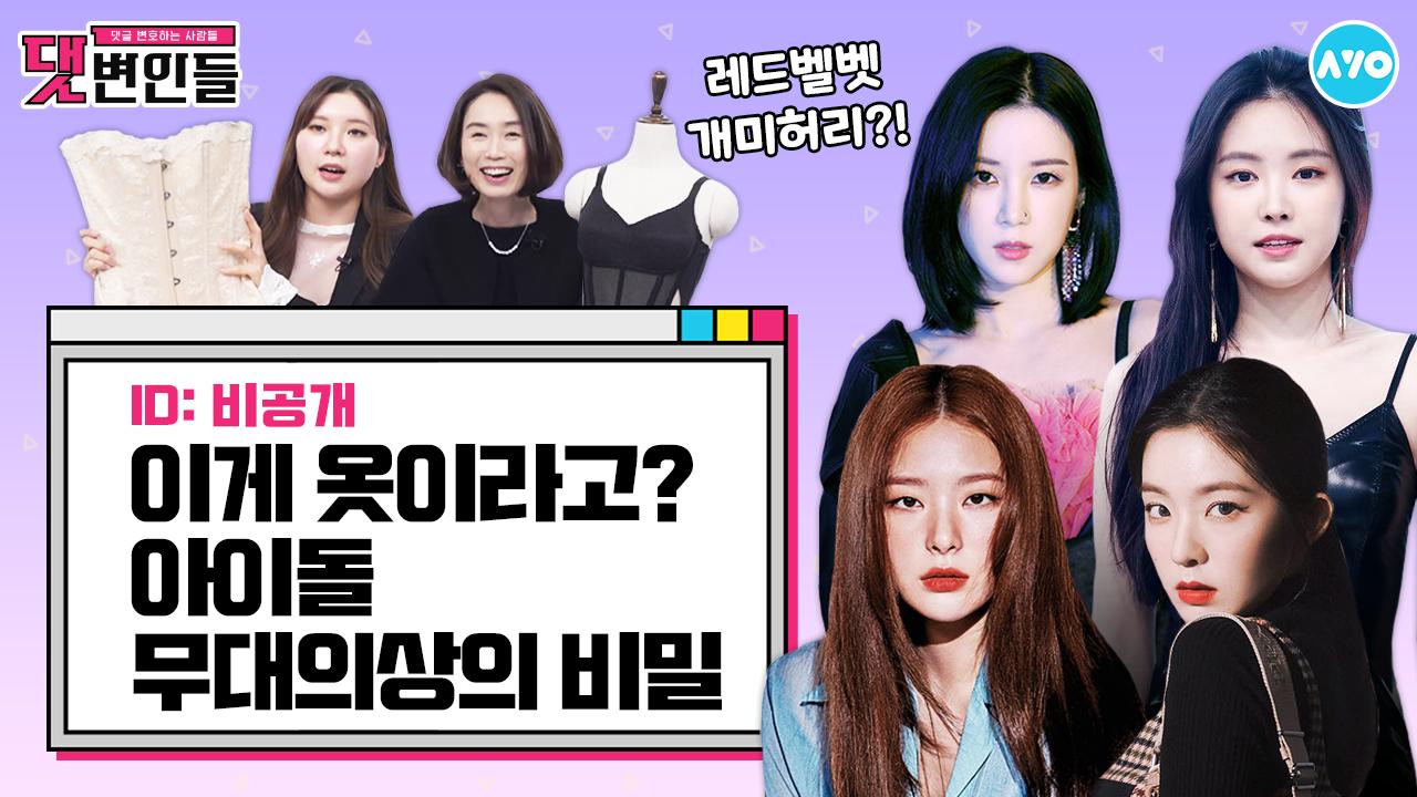 이게 옷이라고?…아이돌 무대의상의 비밀 |댓변인들|AY....
