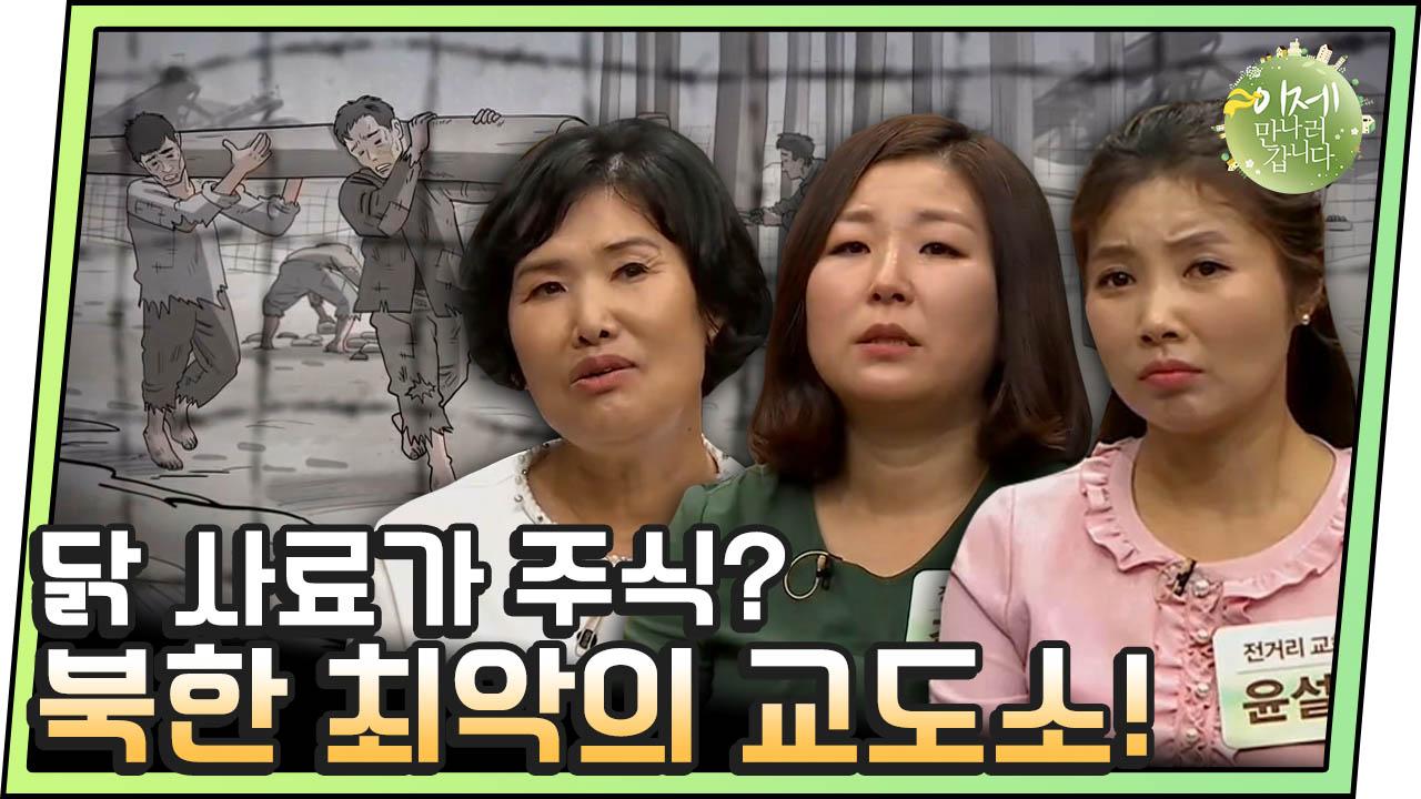 [이만갑 모아보기] 악명 높은 북한 교도소의 혹독한 현....