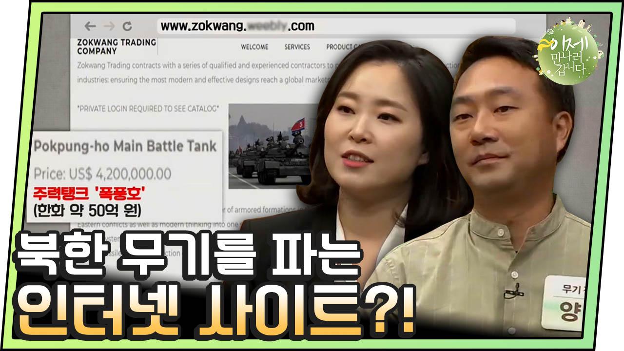[이만갑 모아보기] 북한 탱크를 파는 온라인 쇼핑몰? ....