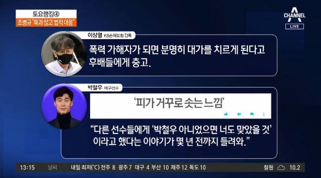 """스포츠·연예계로 번지는 학폭…""""마녀 사냥"""" 우려도"""