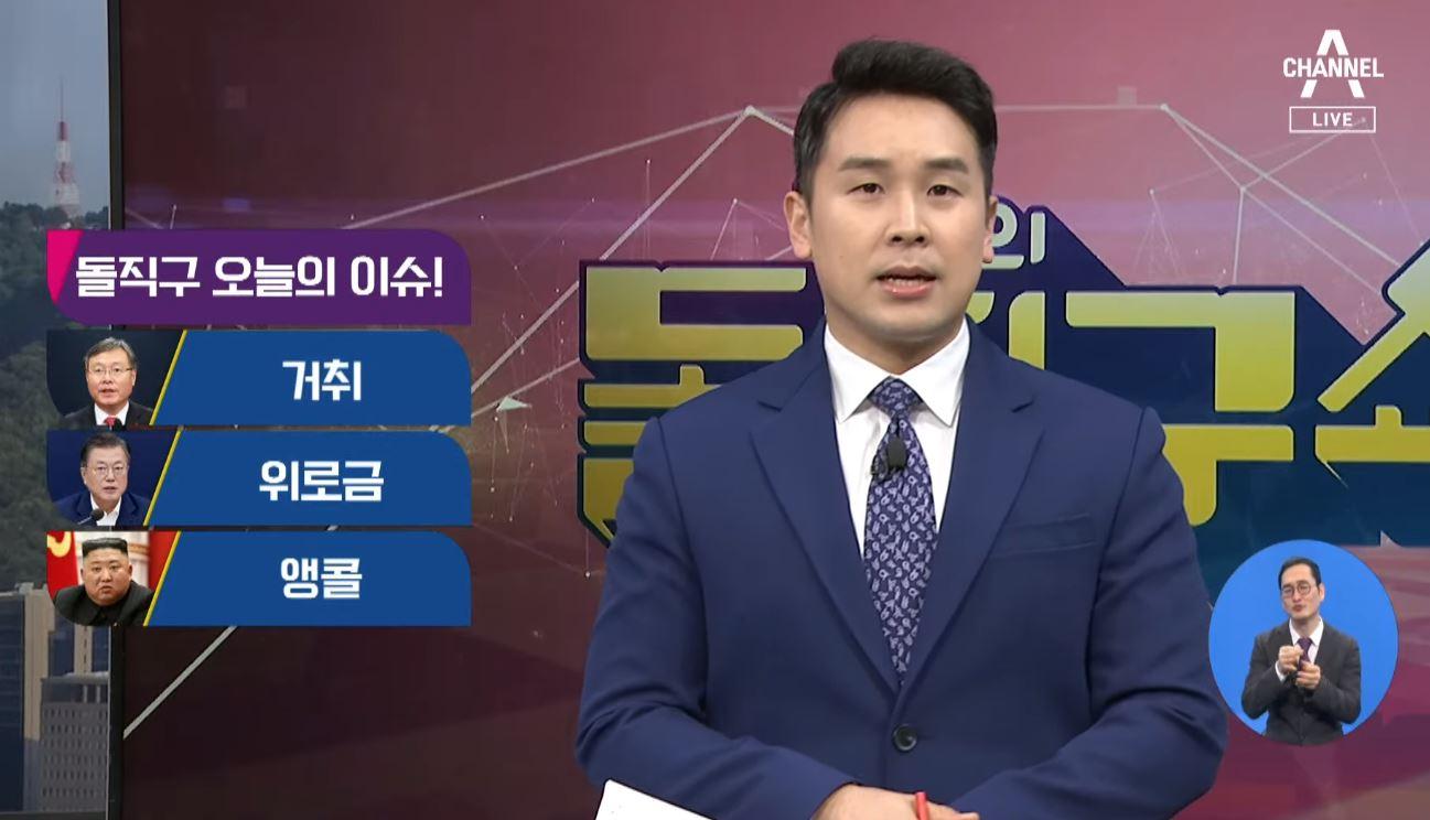 [2021.2.22] 김진의 돌직구쇼 680회