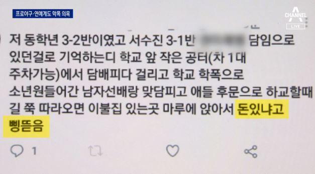 배구→야구→연예계…곳곳에서 터지는 '학폭 미투'