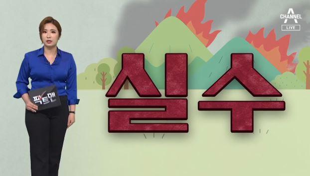 [팩트맨]산불 발생원인 1위는 '사람 실수'? 처벌은?