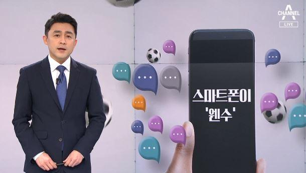 [뉴스A 클로징]스마트폰이 '웬수'