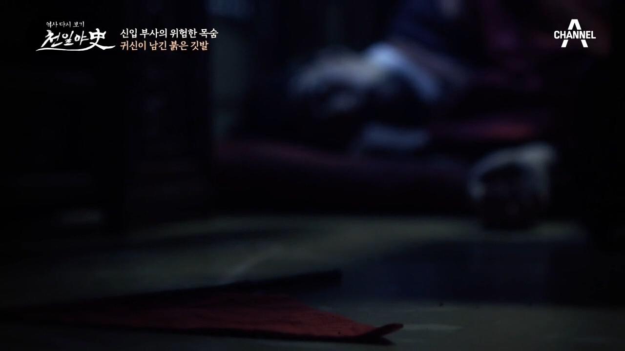 귀신이 남긴 흔적, 붉은 깃발이 의미는?