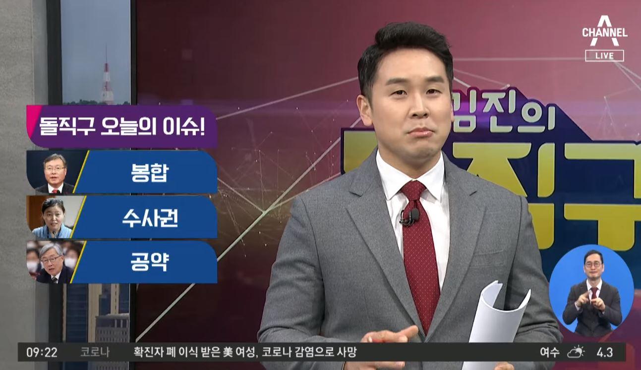 [2021.2.23] 김진의 돌직구쇼 681회