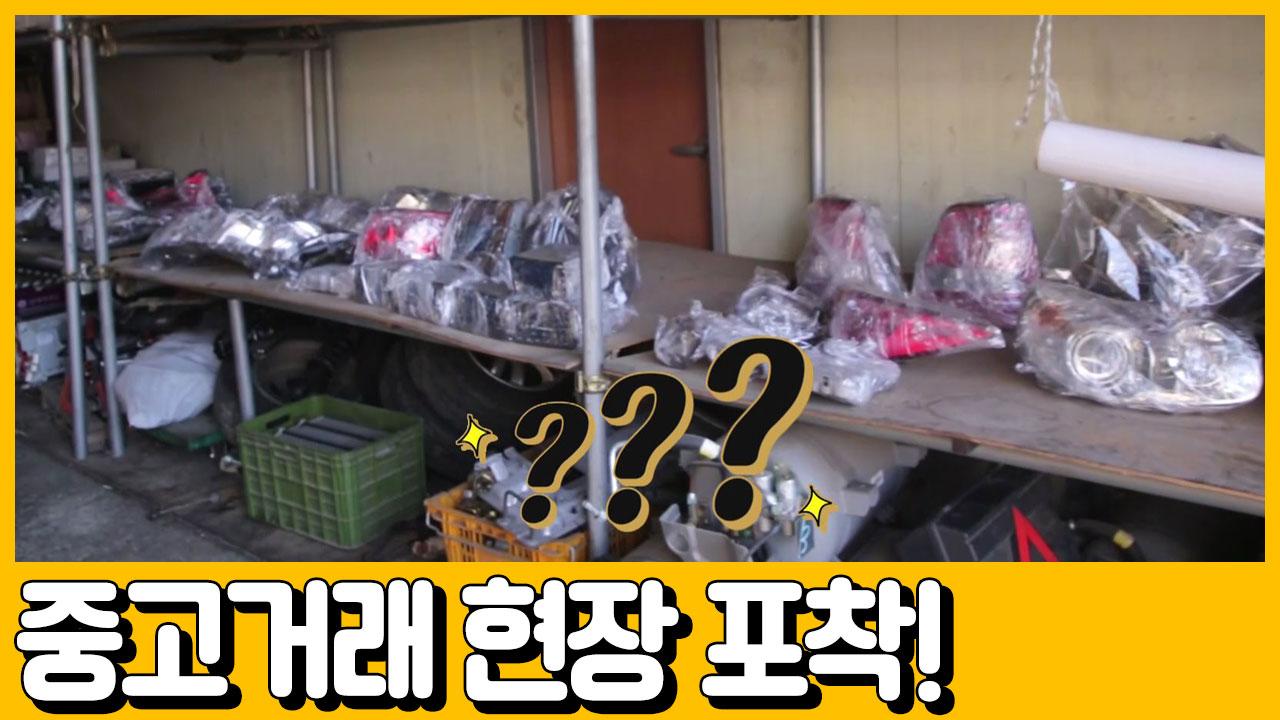 [선공개] 자동차도 중고부품 전성시대? 폐차장에서 벌어....