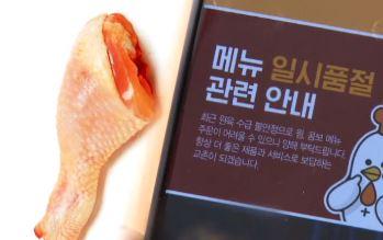 AI에 사라진 닭다리·닭날개…서울 가격 상승률 26%