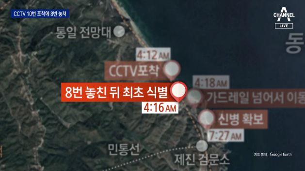 [단독]'北 남성 귀순' 29초 분량 CCTV 녹화…경....