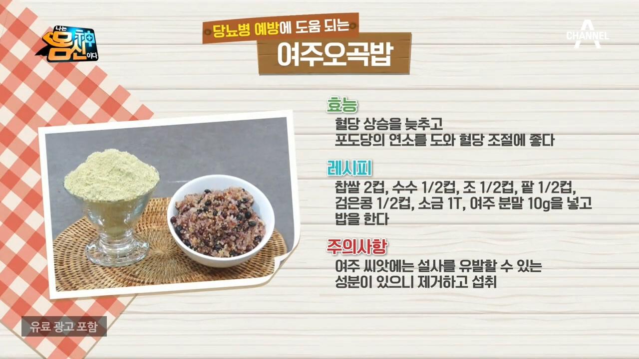 혈당을 천천히 올리는 음식 솔루션 '여주오곡밥'