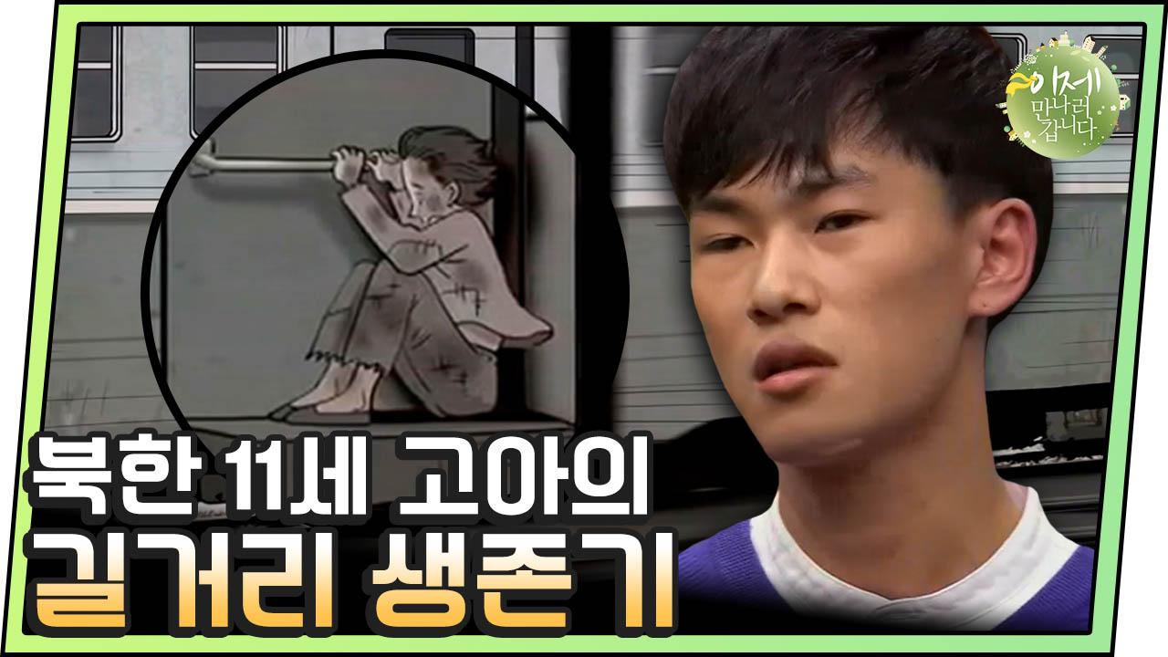 [이만갑 모아보기] (눈물주의) 북한 11세 고아의 길....
