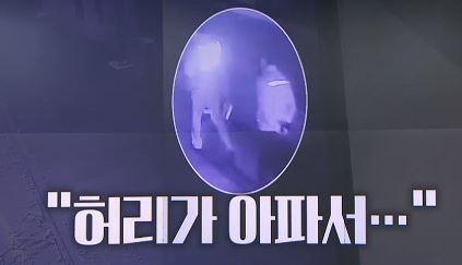 """[단독]경찰 '뒷짐 수색' 논란에…""""허리가 아파서"""""""