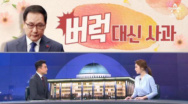 [여랑야랑]'버럭 대신 사과' 유영민, 국회 첫 출석 ....