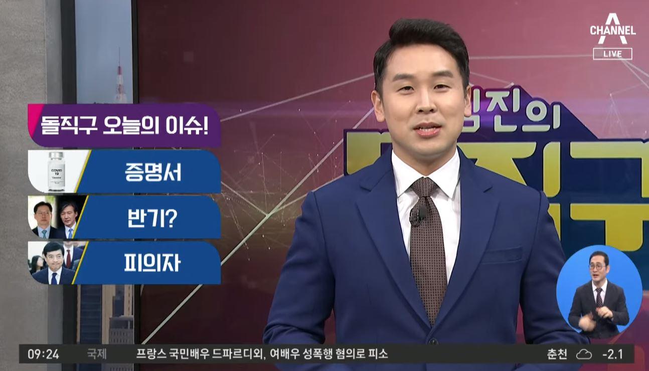 [2021.2.25] 김진의 돌직구쇼 683회