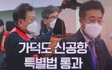 """장관 대신 국회 나온 국토부 차관 """"최선을 다해서"""""""