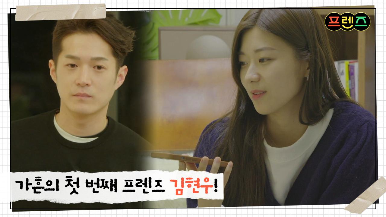 '김현우 십만 원' (두-둥!) 가흔의 첫 번재 프렌즈....