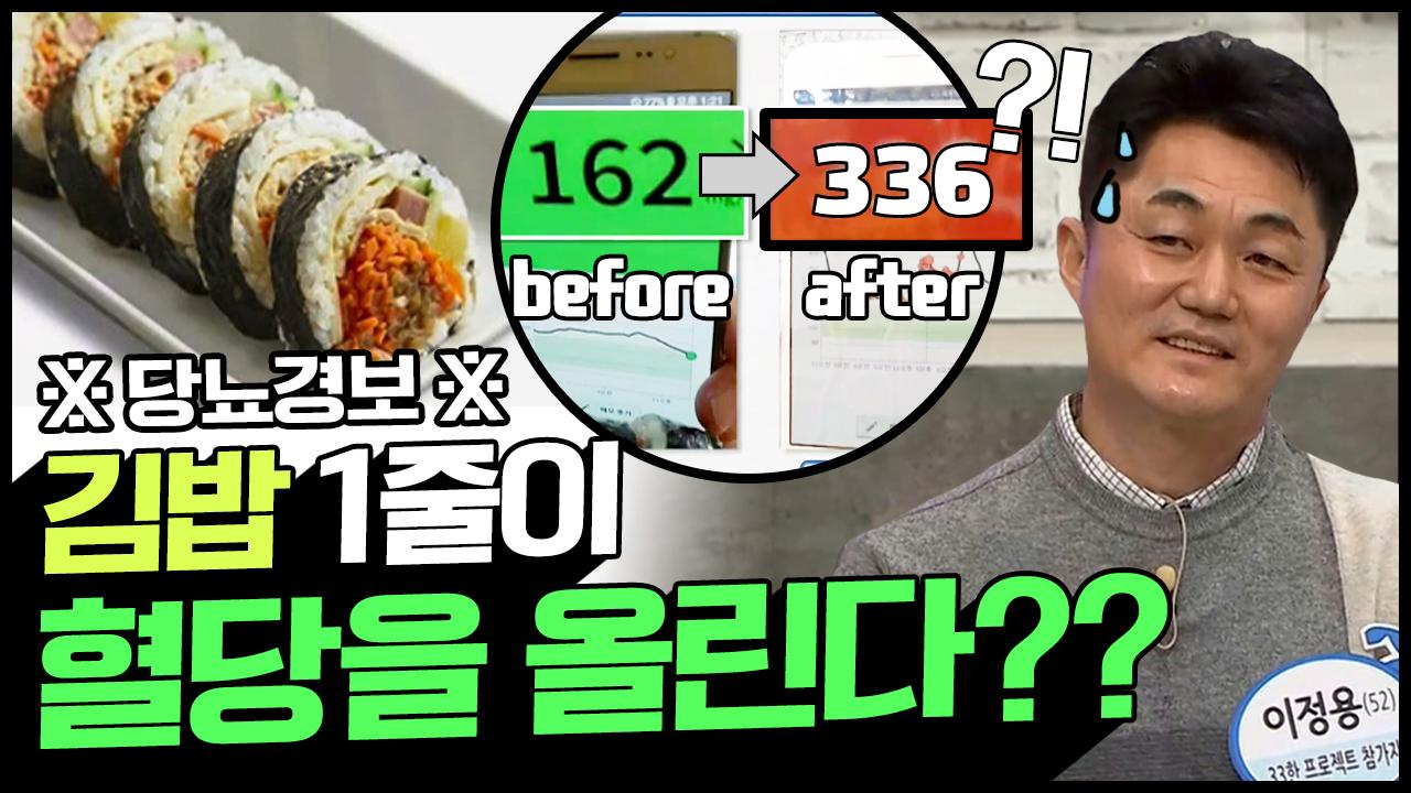 [Balance of Life] ※당뇨경보※ 김밥 1줄....