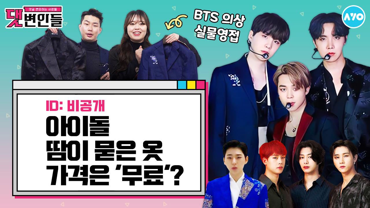 BTS 7명인데…슈가·지민·제이홉 의상만 만든 이유는?....