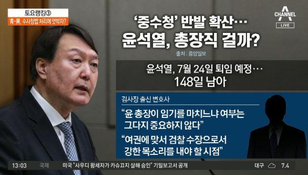 檢, '중수청' 반발 확산…윤석열, 총장직 걸까?