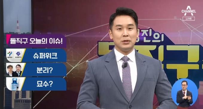 [2021.3.1] 김진의 돌직구쇼 685회