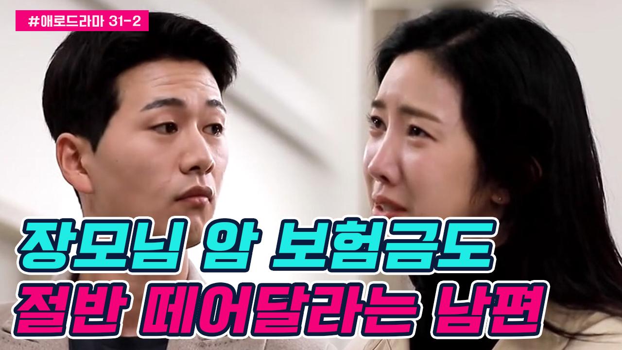 [#애로드라마 31-2회](극혐) 장모님 암 보험금으로....