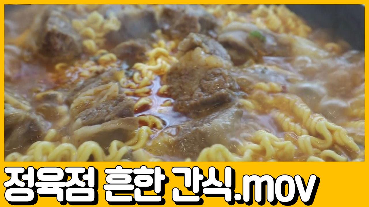 [선공개] 한번도 안 먹어본 사람은 있어도 한 번만 먹....