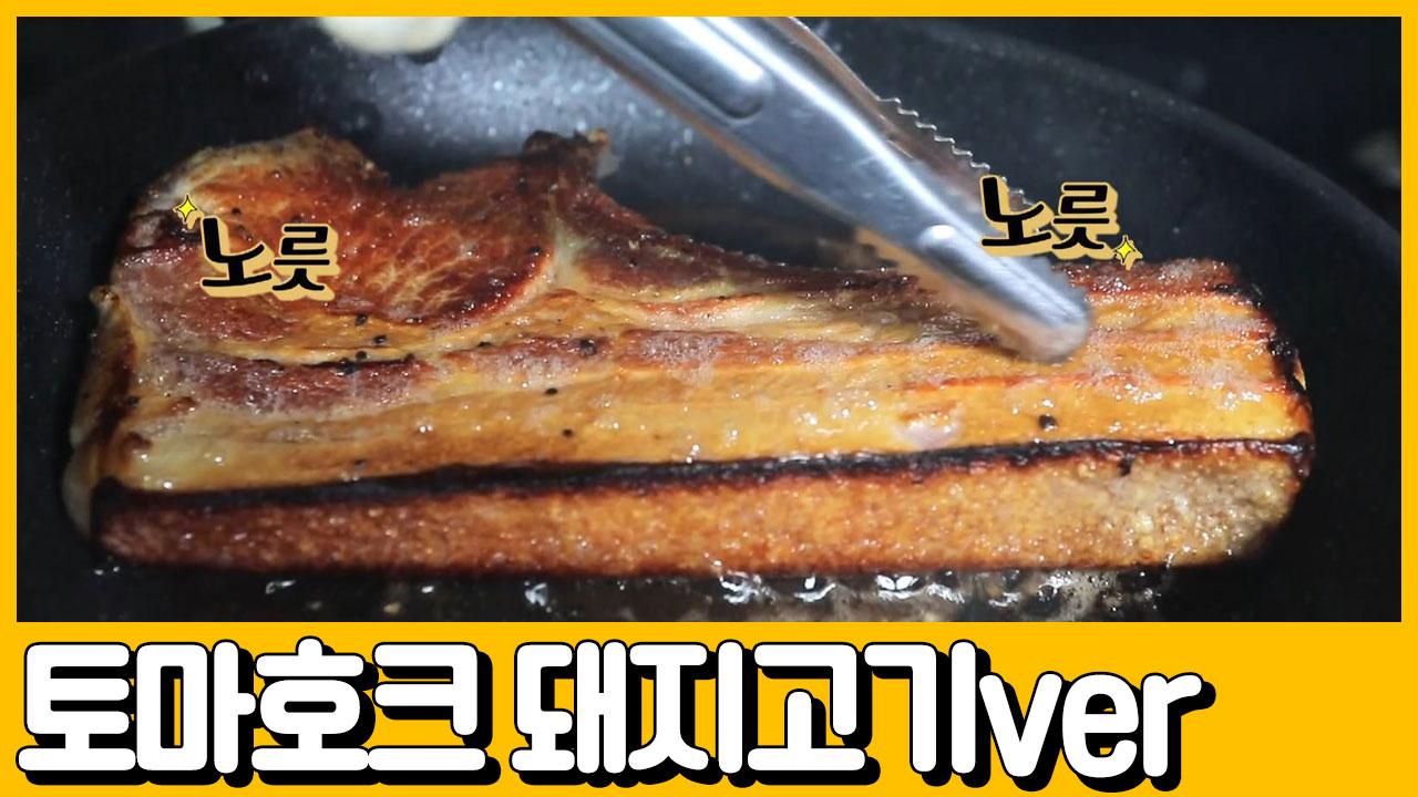 [선공개] 일명 숙성 돈마호크⁉ 토마호크 돼지고기ver....