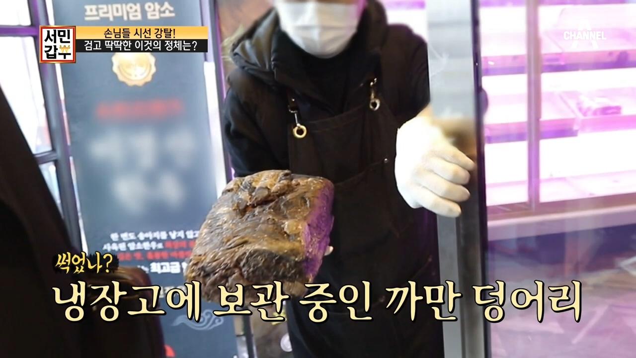 [시.선.강.탈] 돌처럼 검고 딱딱한 고기의 정체?!