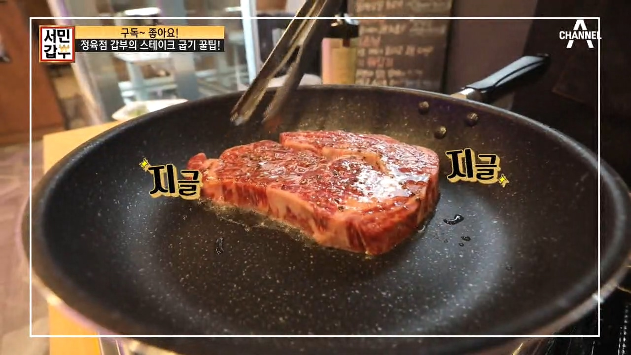 ★갑부꿀Tip★ 최고급 한우 스테이크 제대로 굽는 법~....