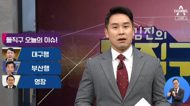 [2021.3.3] 김진의 돌직구쇼 687회