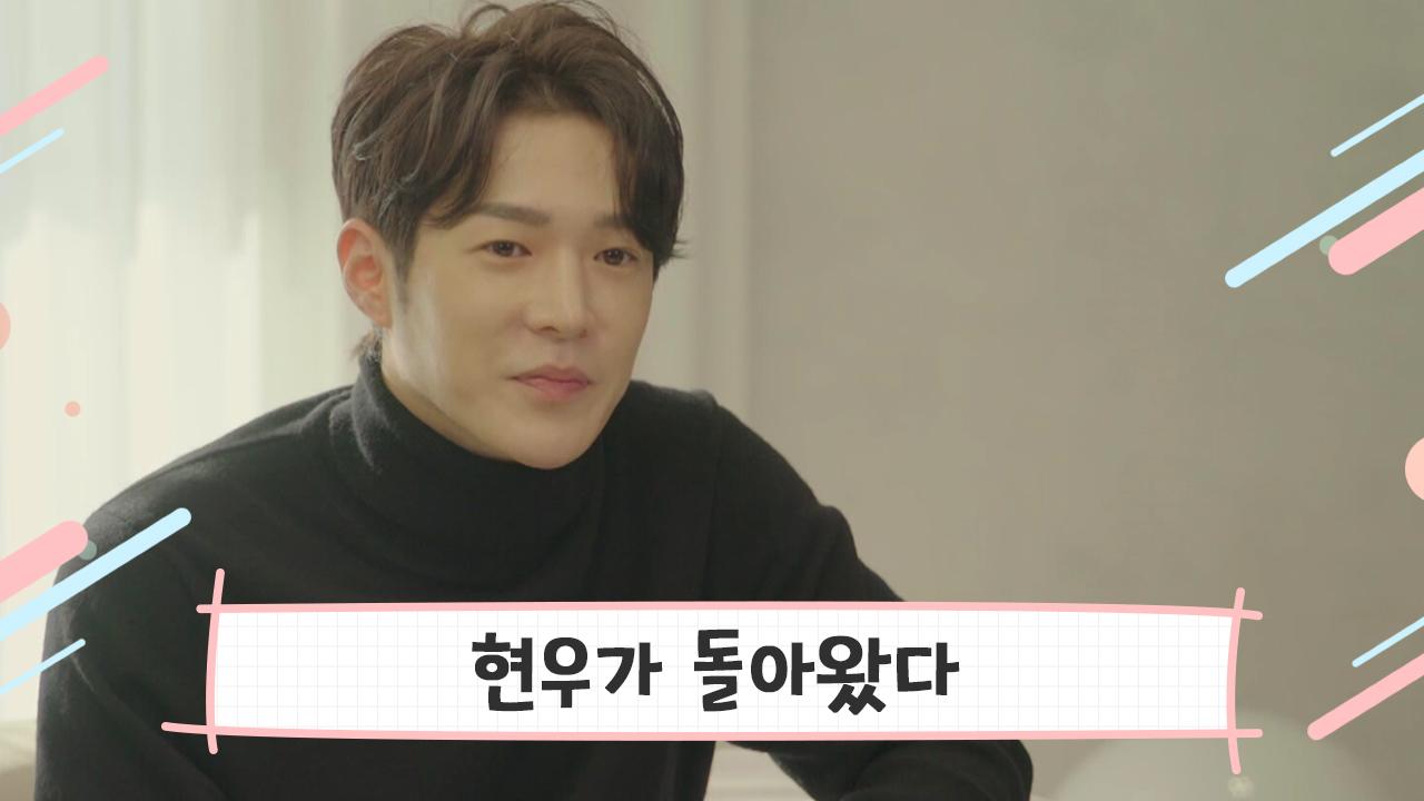 [선공개] 하시2 친구, 김현우가 돌아왔다