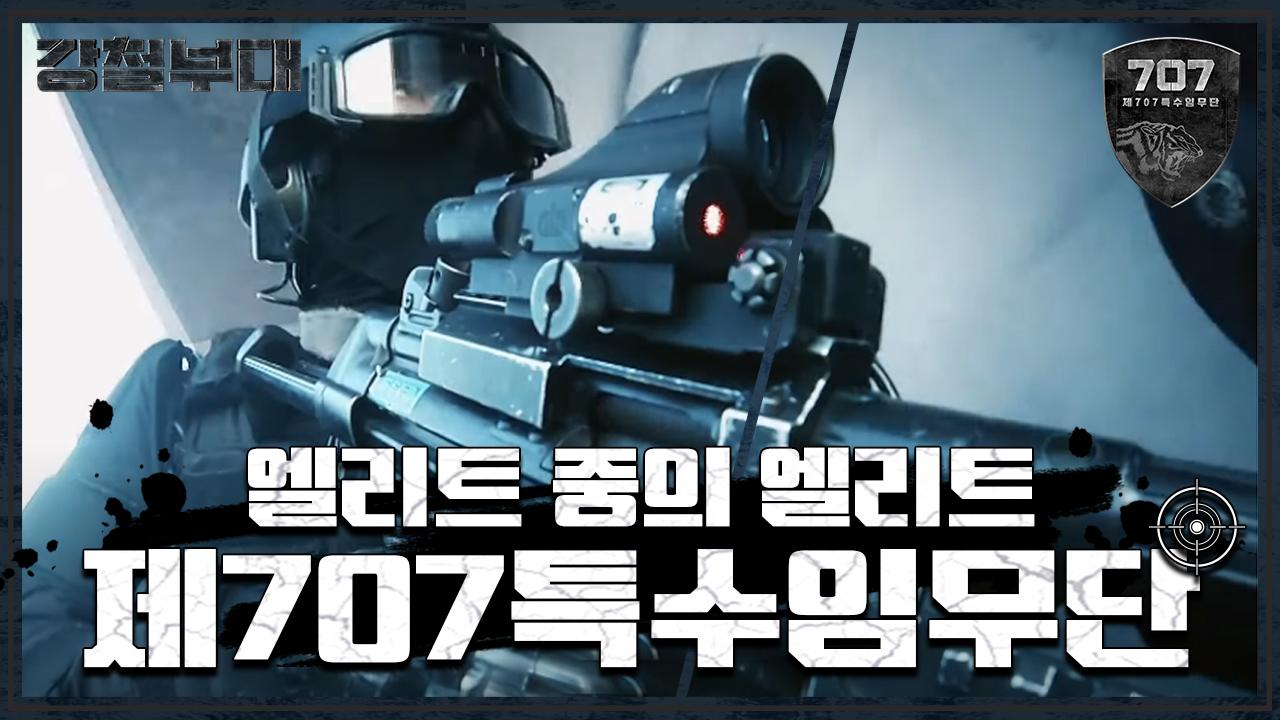 [강철부대 '707 제707특수임무단'] 엘리트 중의 ....