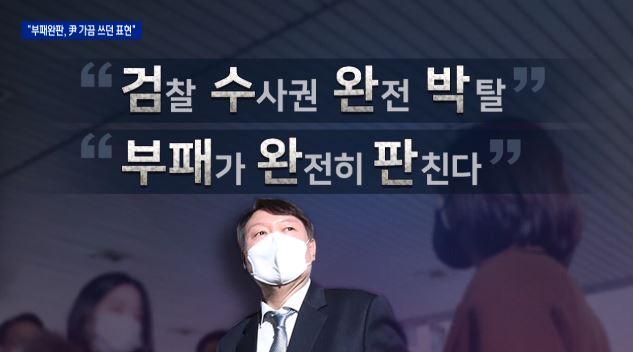 """윤석열 대구 방문…""""검수완박, 부패완판"""" 의미는?"""