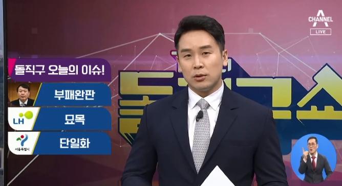 [2021.3.4] 김진의 돌직구쇼 688회