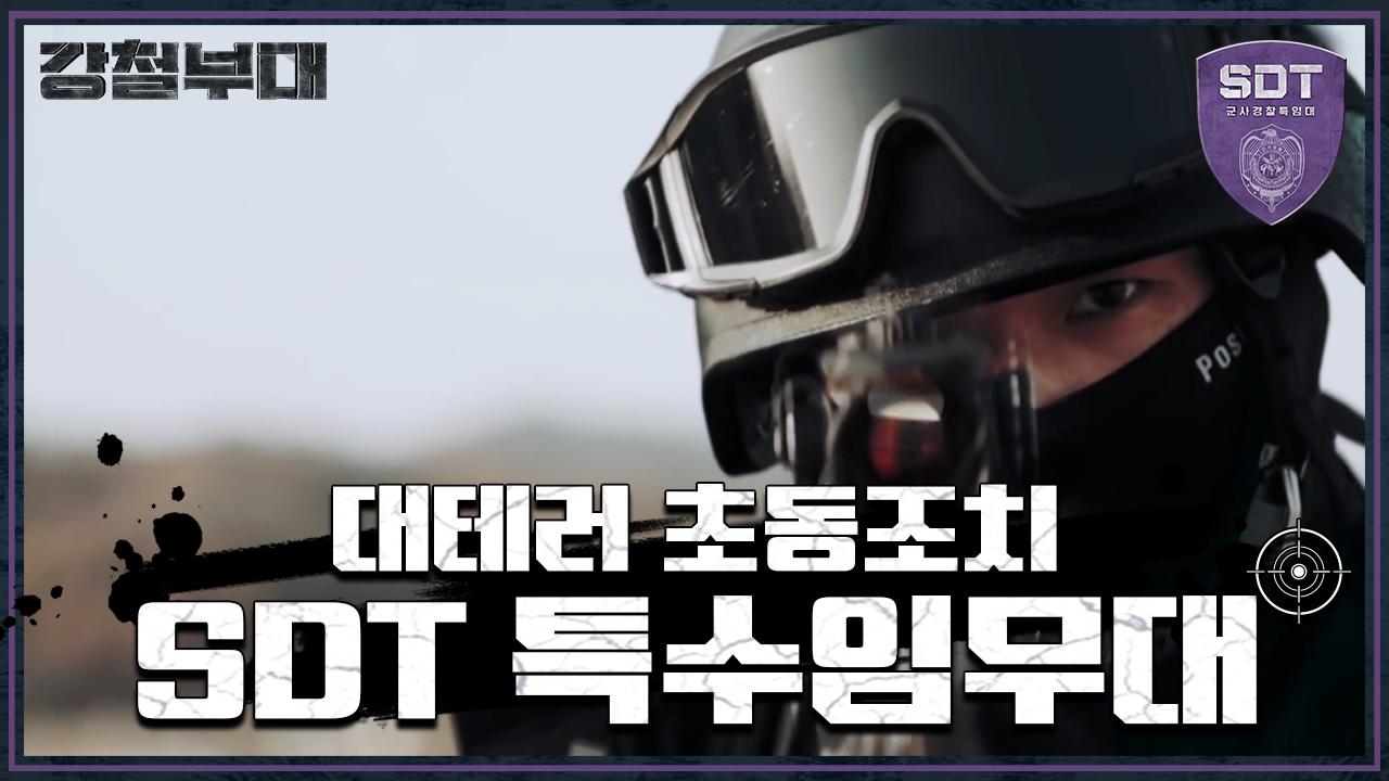 [강철부대 'SDT 특수임무대'] 패기-열정-젊음 전투력 만큼은 자신 있다