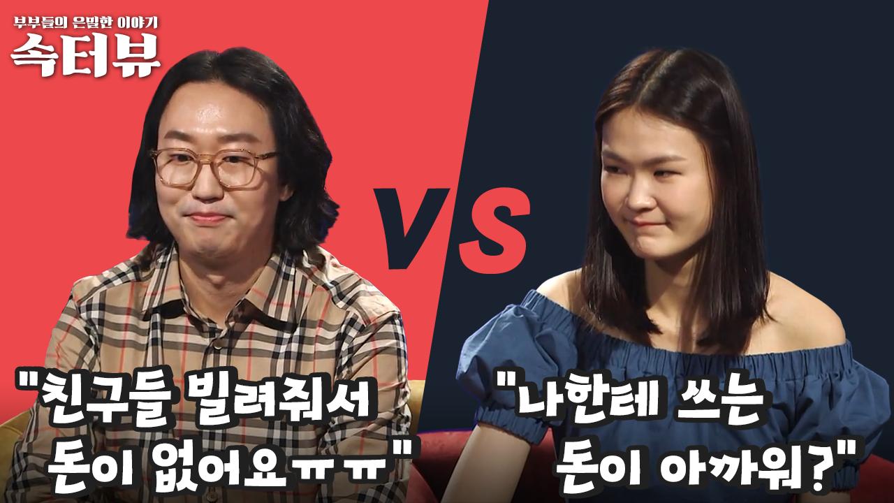[속터뷰] 하나부터 열까지 안 맞는 김경진-전수민 부부....
