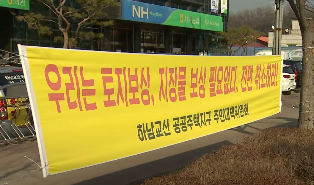 하남·남양주도 결국 토지보상 '보이콧'…신도시 '표류'