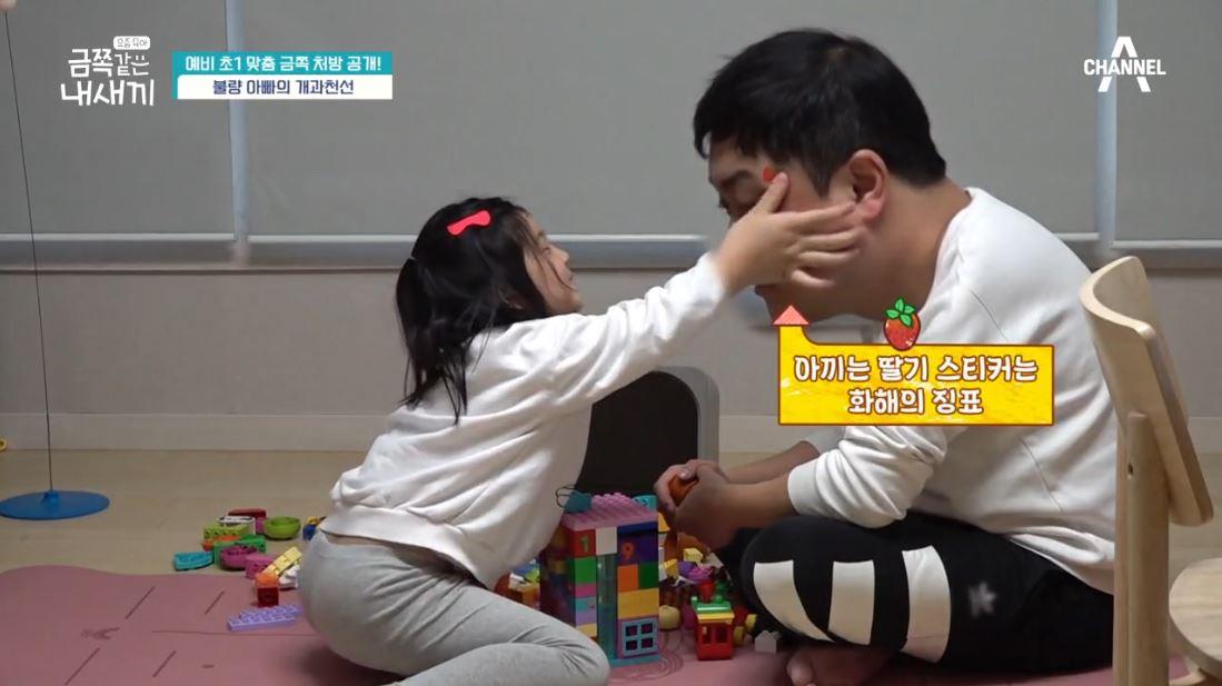 ★불량 아빠의 개과천선★ 온정 어린 상호작용 '마음의 ....