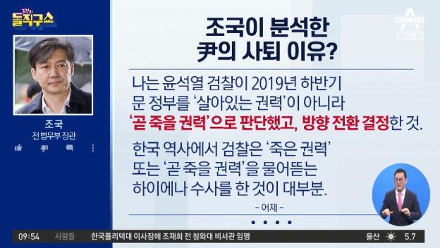 [2021.3.8] 김진의 돌직구쇼 690회