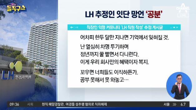[2021.3.11] 김진의 돌직구쇼 693회