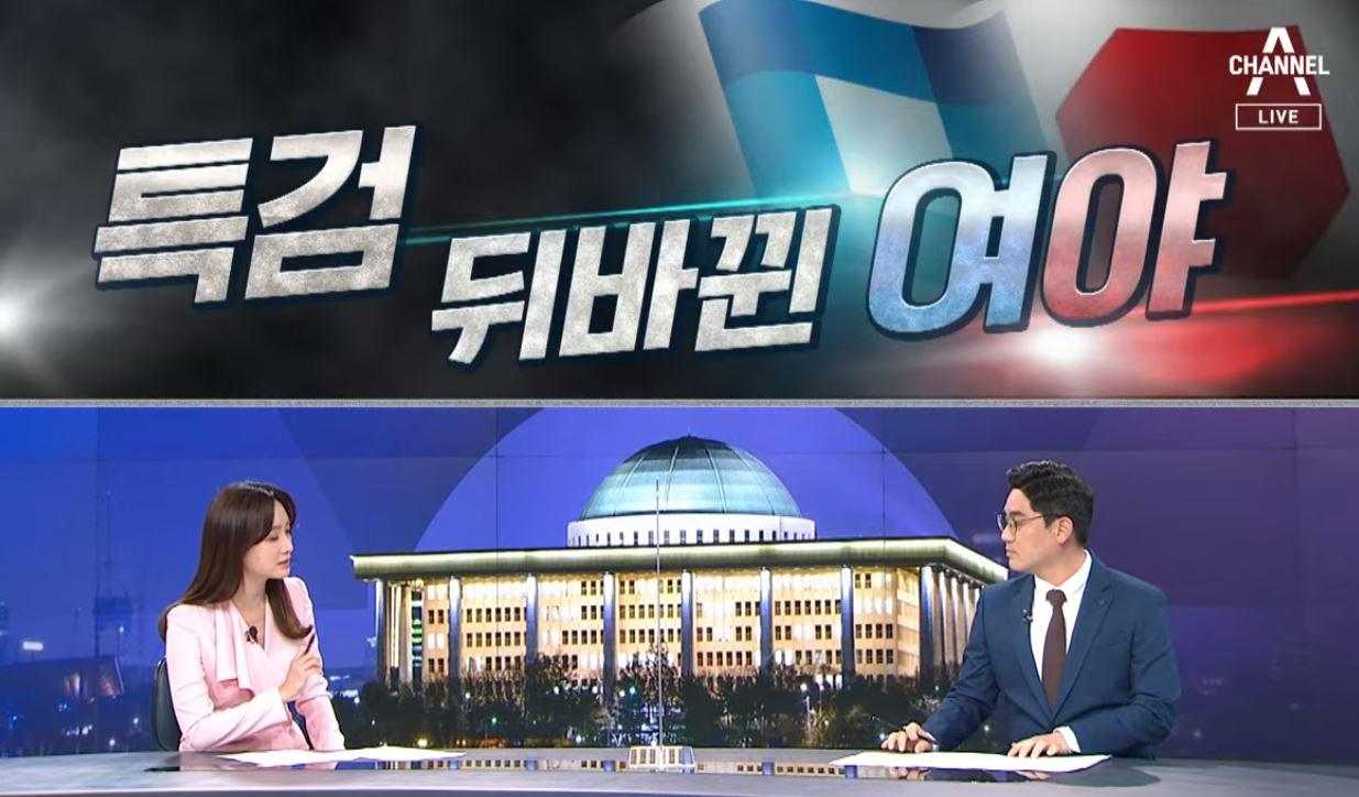 """[여랑야랑]'특검' 뒤바뀐 여야 / 야권 단일화 """"19...."""