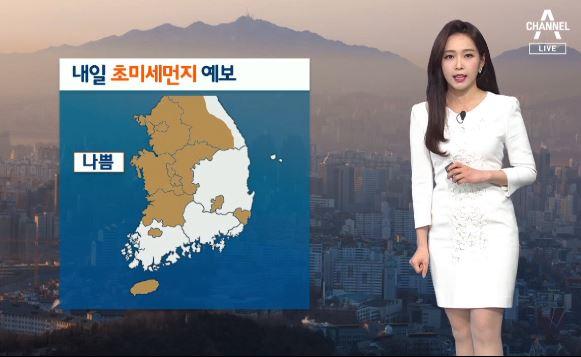 [날씨]내일 초미세먼지 예보…낮 기온 포근