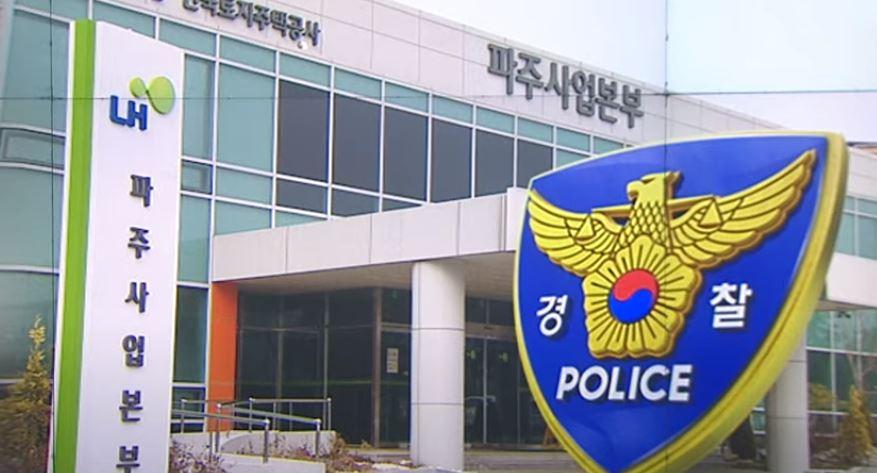 경찰, 이틀 전 숨진 LH 직원 투기 의혹 첩보 입수