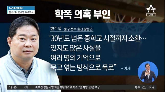 """""""학폭의 끝판 현산군"""" 폭로…현주엽 """"어이없다, 법적대...."""
