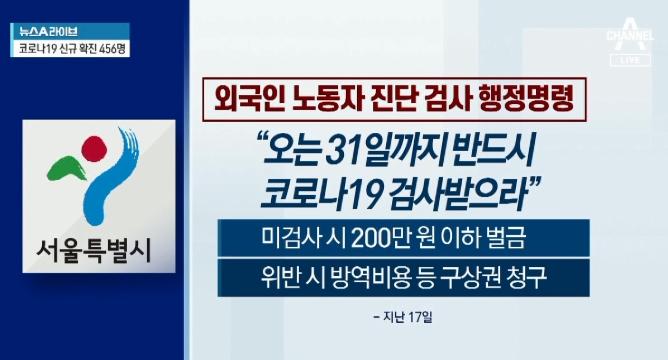 서울시 등 외국인 대상 코로나 의무 검사 실시