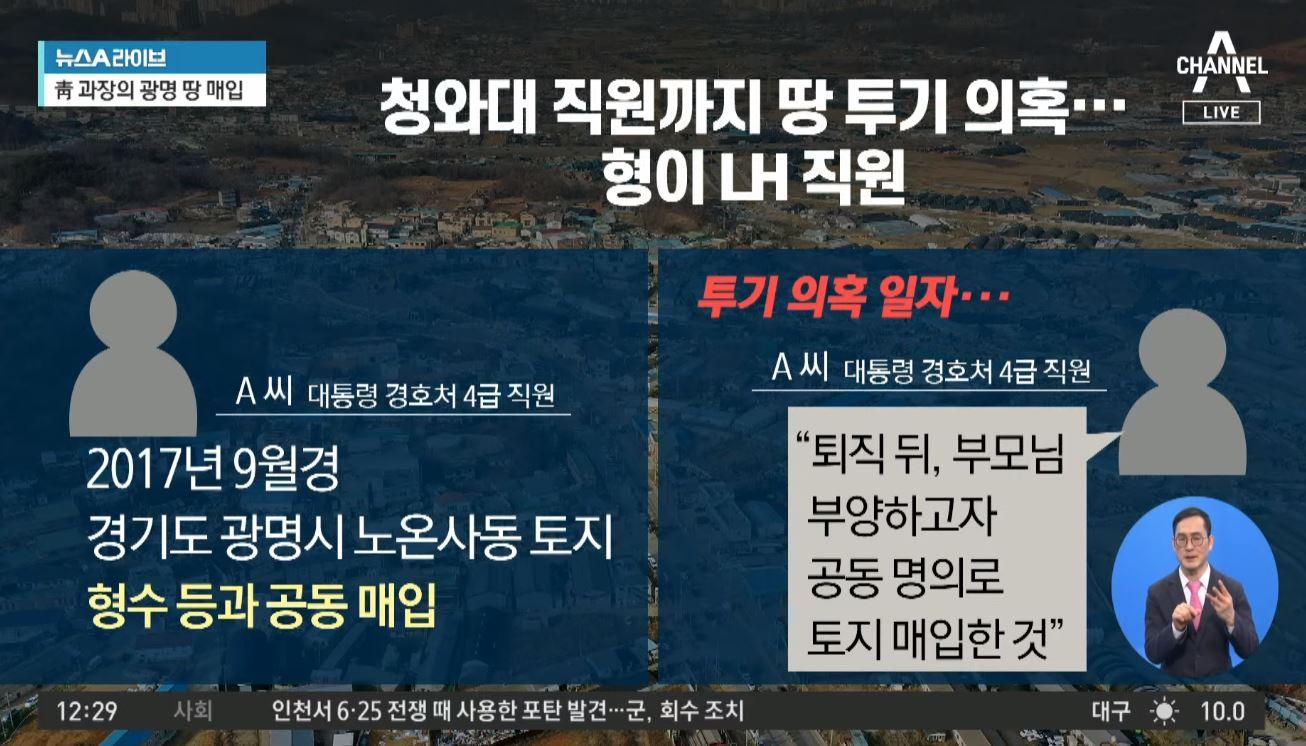청와대 직원, 가족 동원 '원정 땅 투기' 의혹