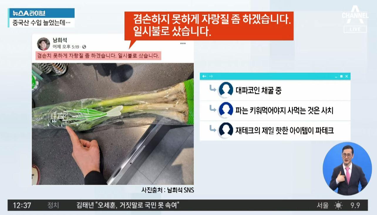 """가격 폭등에 '파테크'…남희석 """"대파코인 채굴 중"""""""